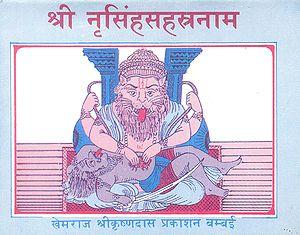 श्री नरसिंह  सहस्त्रनाम: Shri Narasimha Sahasranama