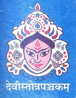 देवीस्तोत्रपञ्चकम्: Five Devi Stotras