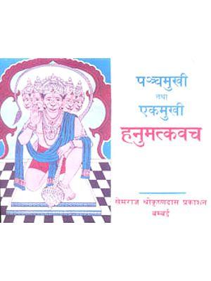पञ्चमुखी तथा एकमुखी हनुमत्कवच: Panchamukhi and Ekmukhi Hanuman Kavach