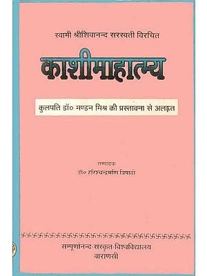 काशीमहात्म्य: Kashi Mahatmya of  Swami Sri Sivananda Saraswati (A Rare Book)