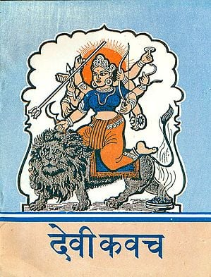 देवी कवच (संस्कृत एवं हिन्दी अनुवाद) - The Devi Kavach
