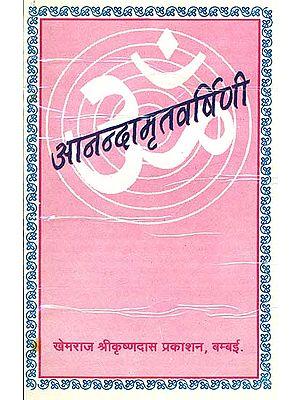 आनन्दामृतवर्षिणी: Nectarian Shower of Ananda