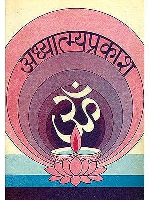 अध्यात्म्यप्रकाश: Adhyatmya Prakasha
