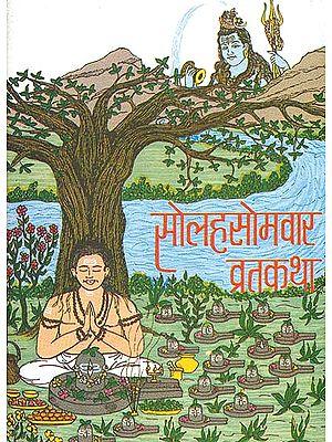 सोलह सोमवार व्रत कथा अर्थात शिवमनसाव्रतकथा: Solaha Somvar Vrata Katha