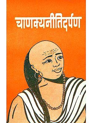 चाणक्य नीति दर्पण (संस्कृत एवं हिंदी अनुवाद) - Chanakya Niti Darpan