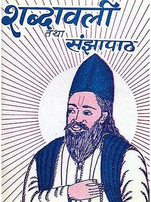 शब्दावली तथा संझापाठ:  Shabdavali and Sanjha Path