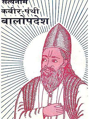 सत्यनाम कबीर पंथी बालोपदेश: Satyanam Kabir Panthi Balopdesha