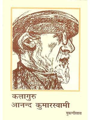 कलागुरु आनन्द कुमारस्वामी: Art Guru Ananda Coomarswamy