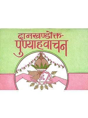 दानखण्डोक्त पुन्याहवाचन : Punyahvachan from the Dana Khanda