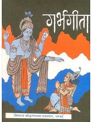 गर्भगीता: Garbha Gita