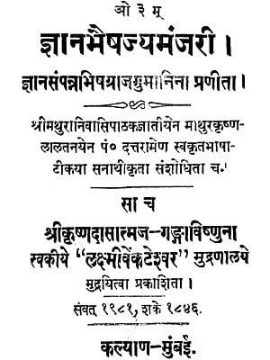 ज्ञानभैषज्यमंजरी (संस्कृत एवं हिंदी अनुवाद) - Jnana Bhaishajya Manjari