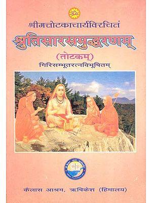 श्रुतिसारसमुध्दरणम्: The Essence of Shruti