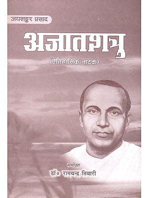 अजातशत्रु: Ajatashatru (Historical Play by Jaishankar)