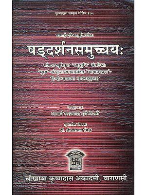 षड्दर्शनसमुच्चय: Sada Darshan Samuccaya of Haribhadra Suri