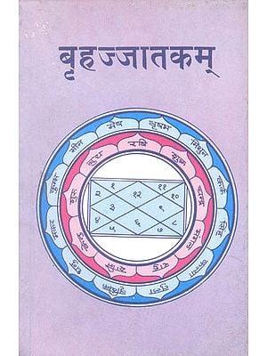 बृहज्जातकम् (संस्कृत एवं हिंदी अनुवाद) -  Brihad Jatakam (Khemraj Edition)