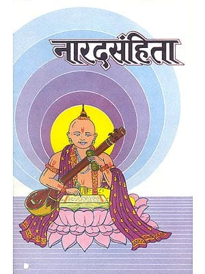 नारदसंहिता: ज्योतिषग्रंथ (संस्कृत एवं हिंदी अनुवाद)  -  Narada Samhita