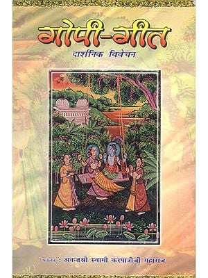 गोपी गीत (दार्शनिक विवेचन): Gopi Gita- Philosophical Discourses by Karapatri Ji