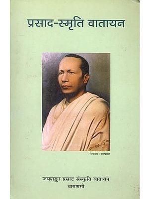 प्रसाद स्मृति वातायन: In Memory of Jai Shankar Prasad