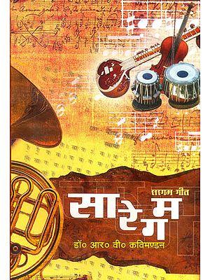सरगम गीत: सा रे ग म (सरगम गीतों का संग्रह) -  A Collection of Sargam Songs (With Notation)