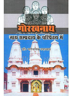गोरखनाथ (नाथ सम्प्रदाय के परिप्रेक्ष्य में) - Gorakhnath in the Context of Nath Sampradaya