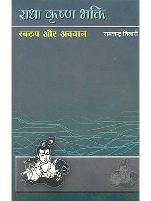 राधा कृष्ण भक्ति (स्वरुप और अवदान) - Bhakti of Radha Krishna
