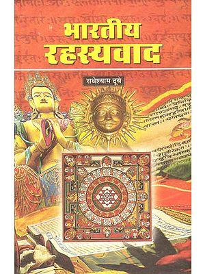 भारतीय रहस्यवाद: Indian Mysticism