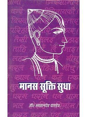 मानस सूक्ति  सुधा: Quotations from the Ramacharitmanas