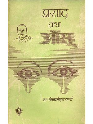 प्रसाद तथा आँसू: A Detailed Explanation of Jai Shankar Prasad's Poem Ansu (An Old Book)