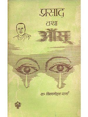 प्रसाद तथा आँसू: A Detailed Explanation of Jai Shankar Prasad's Poem Ansu (An Old Book)