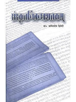 संस्कृतनिबंधशतकम्: 100 essays in Sanskrit