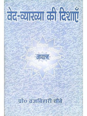 वेद व्याख्या की दिशाएँ:  Directions in Interpretation of the Vedas