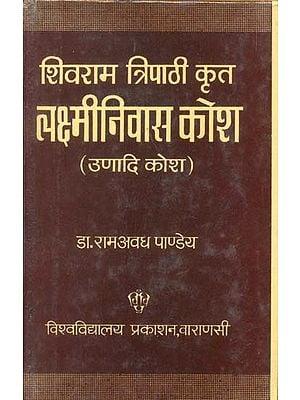 लक्ष्मीनिवास कोश (उणादि कोश) - A Dictionary of Unadi Derivatives