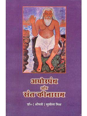 अघोरपंथ और संत कीनाराम: Aghor Panth and Saint Kinaram