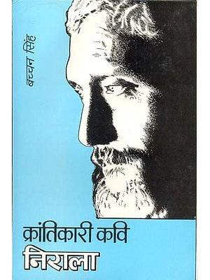 क्रान्तिकारी कवि निराला: Revolutionary Poet Nirala