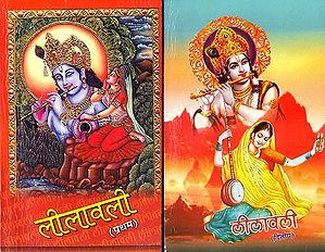 लीलावली: Lilavali  (Set of 2 Volumes)
