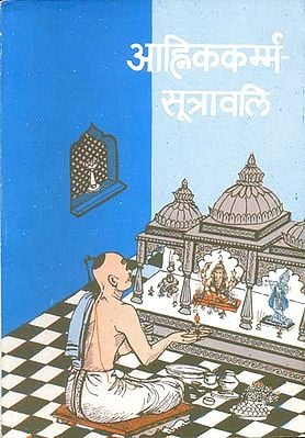 आहिंककर्म्मसूत्रावलि: The Daily Karma of the Hindus