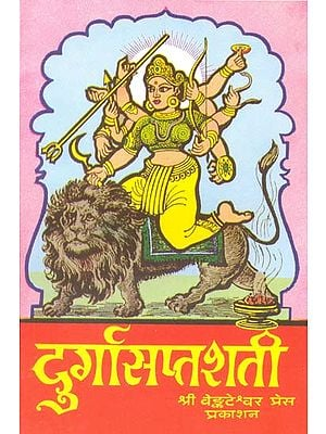 दुर्गासप्तशती  (संस्कृत एवं हिंदी अनुवाद) - Durga Saptashati (Khemraj Edition)