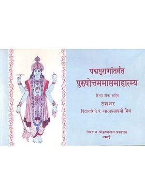 पुरुषोत्तममासमाहात्म्य (संस्कृत एवं हिंदी अनुवाद) - Purushottam Masa Mahatmya of the Padma Purana