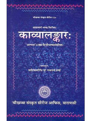 काव्यालंकार (संस्कृत एवं हिंदी अनुवाद) - Kavyalankara of Bhamaha