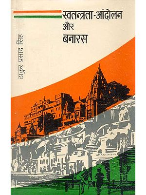 स्वन्त्रता आंदोलन और बनारस: The Freedom Movement and Varanasi