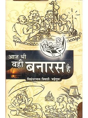 आज भी वही बनारस है: Even Today It is the Same Varanasi