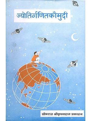 ज्योतिर्गणितकौमुदी: A Book on Graha Ganit