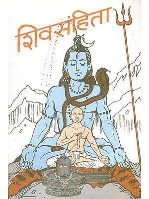 शिवसंहिता: Shiva Samhita