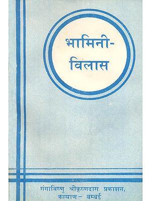 भामिनी विलास: Bhamini Vilasa