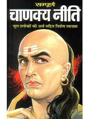 चाणक्य नीति: Chanakya Neeti