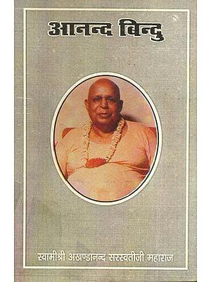 आनन्द बिन्दु: Anand Bindu