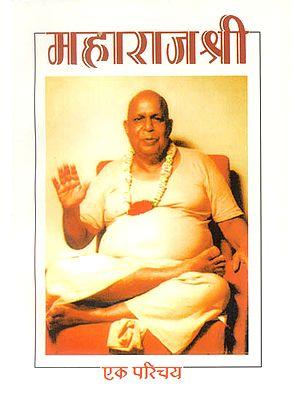 महाराज श्री (एक परिचय) - An Introduction to Swami Akhandanand Saraswati