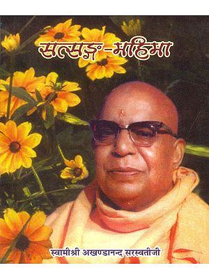 सत्संग महिमा: The Glory of  Satsanga