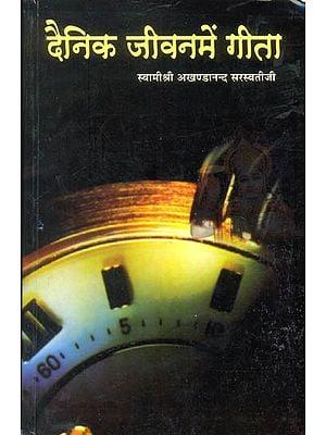 दैनिक जीवन में गीता: Gita in Daily Life
