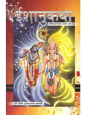 ईशानुकथा (श्रीमद्भागवत नवम स्कंध) - Discourses on the Ninth Canto of Shrimad Bhagavatam